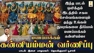 மணப்பாக்கம் கன்னியம்மன் வர்ணிப்பு   ஜெயக்குமார் பூசாரி   Jayakumar Pusari