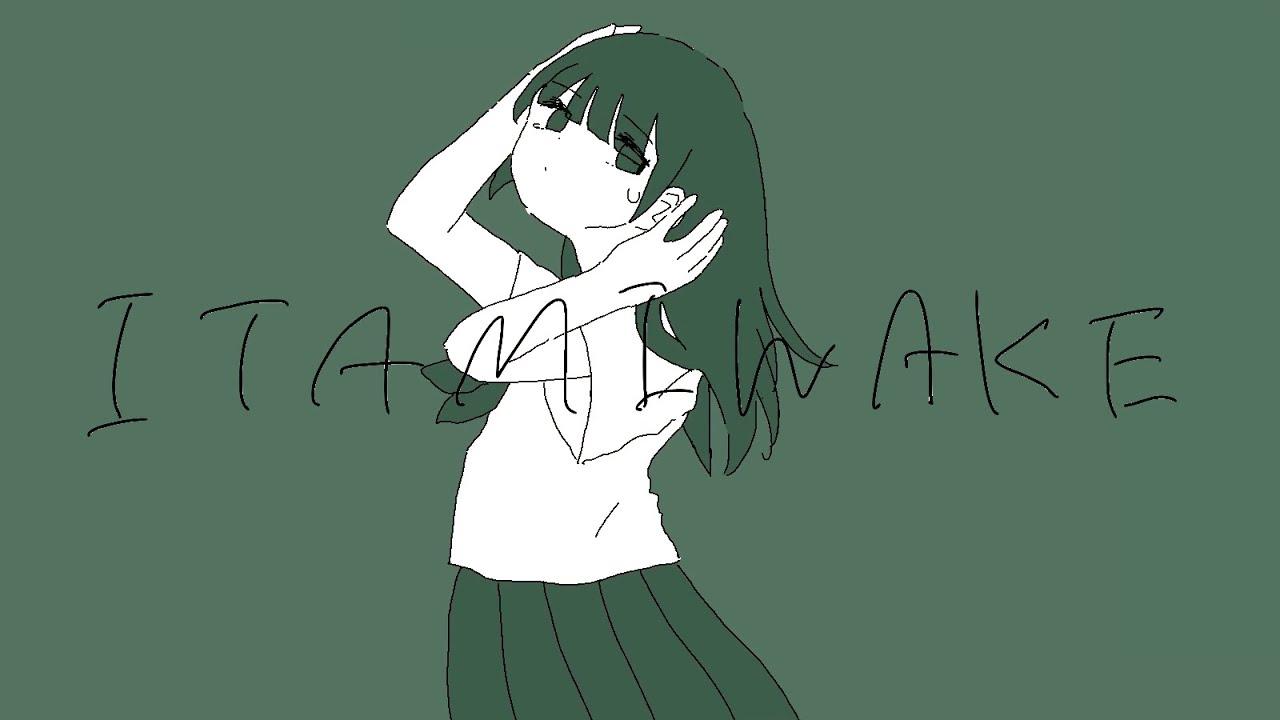 ITAMIWAKE + yuki