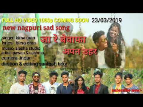 जा रे बेवफा अपन डहर JA RE BEWAFA APAN DAHAR New Nagpuri Sad Song 2019  SINGER BIRSA   ORAON