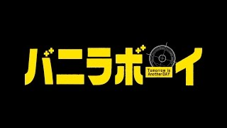 ジャニーズJr.のジェシー、松村北斗、田中 樹 映画初主演! 感動のSF(...
