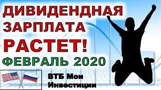 Дивидендная зарплата февраль 2020. Дивиденды. Пассивный доход. Дивидендные акции  Инвестиции ETF ИИС