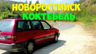 Поездка в Крым на машине. Новороссийск - Крымский мост - Коктебель. Отдых в Крыму