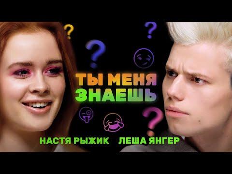 Настя Рыжик и Леша Янгер выясняют отношения | Ты меня знаешь?