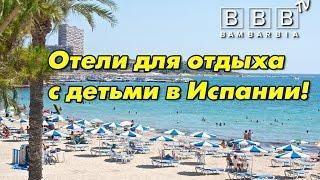 видео Куда поехать в Испании? Лучшие пляжные курорты