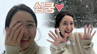 흰 눈처럼 예쁘다… 윤아 is 심쿵♥ (심장아 나대지마..) 효리네 민박2 5회