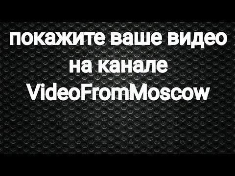 Ваши видео на канале VideoFromMoscow