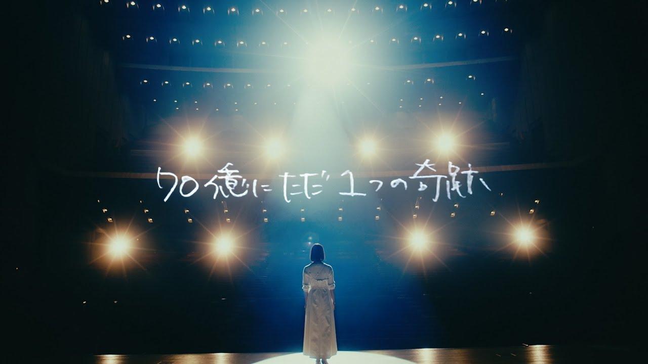 70億にただ1つの奇跡 - Official Music Video -