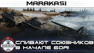 Сливают союзников в начале боя, не за что! Бешенные олени World of Tanks