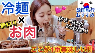SUmmer is comming~! Pork&Mul-naengmyeon (Korean cold noodles)!! (JPN&KOR sub)【KAORU】