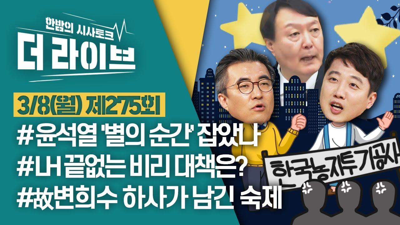 더라이브] 253회 풀영상 2021. 3. 8. (김성회/이준석/김남근/임태훈) [KBS 210308 방송]