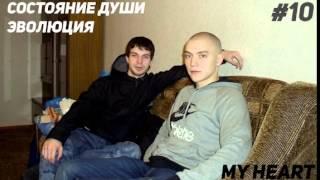 СОСТОЯНИЕ ДУШИ - ЭВОЛЮЦИЯ (ВЫПУСК 10) Песня: My heart feat. Дефицит. РУССКИЙ РЭП