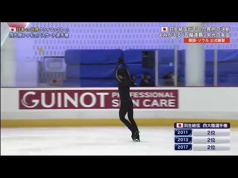 4CC 2020 Yuzuru Hanyu - FS Seimei Run-through 06/02/2020