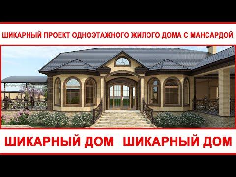 Шикарный проект одноэтажного жилого дома с мансардой. #проектыдомов #проект #красивыепроекты
