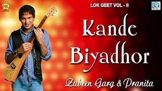 Kande Biyadhar | Zubeen Garg Lokgeet | Assamese Hit Song | Horinam | Lok Geet Vol - II | ভক্তি গীত
