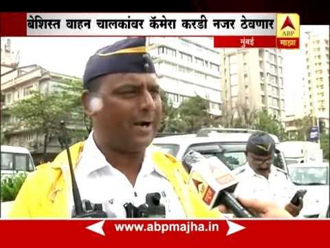 मुंबई: वाहतूक पोलिसांच्या गणवेशावर कॅमेरा