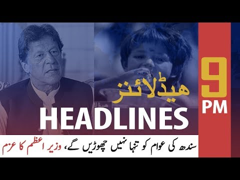 ARYNews Headlines | PTI leader predicts JUI-F's 'Azad March' doomed to fall flat | 9PM | 21 OCT 2019