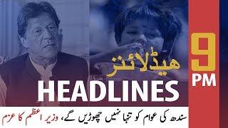 ARYNews Headlines | PTI leader predicts JUI-F's 'Azad March' doomed to fall flat | 9PM | 21 OCT 2019