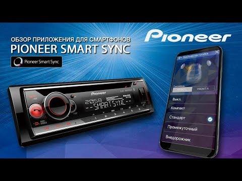 Обзор приложения Pioneer Smart Sync