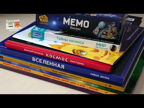 Книги про космос для детей 3-10+ | Детская книжная полка