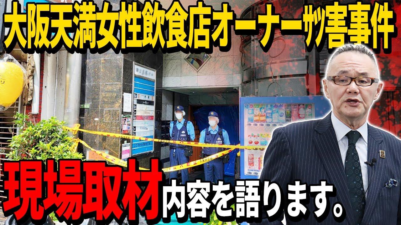 【大阪天満】女性飲食店オーナーサツ害事件の現地取材レポート【小川泰平の事件考察室】#84