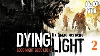 ЧЕТЫРЕ НАГЛЫХ ВЫЖИВАЛЬЩИКА  Кооперативный Dying Light  2