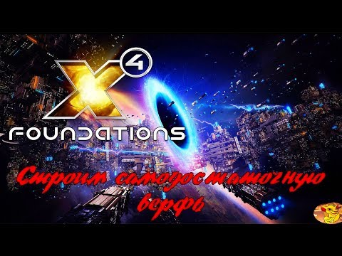 x4 Foundations How to Mod Ship (Equipment x4 Guide)