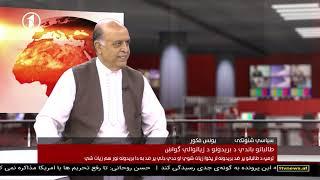 Afghanistan Pashto News 12.09.2019 د افغانستان خبرونه