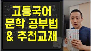 고등학생 국어 문학 공부법 & 교재추천