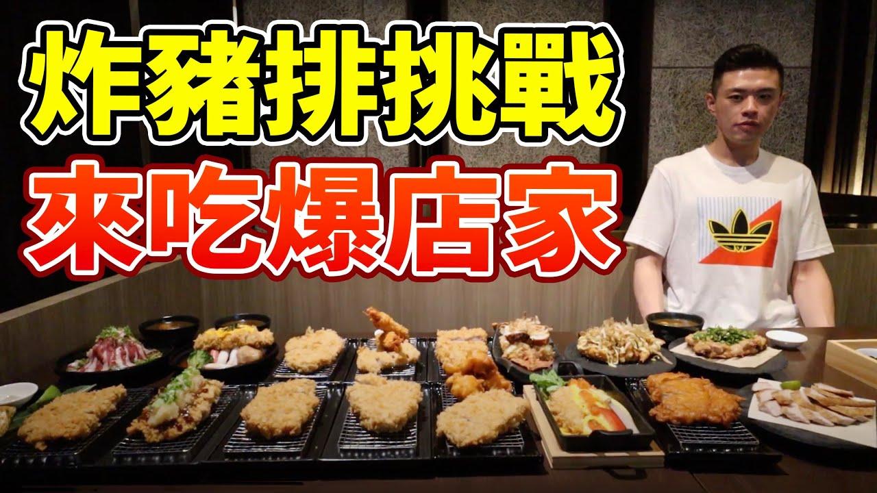 大胃王挑戰日式炸豬排!吃爆店家!到底能不能挑戰成功?品田牧場!丨MUKBANG Taiwan Competitive Eater Challenge Food Eating Show|大食い