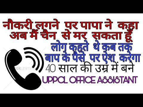 BEST MOTIVATION FOR GOVT JOB HINDI | UPPCL OFFICE ASSISTANT JOB PROFILE