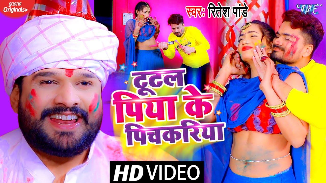 #Video - #Ritesh Pandey   टूटल पिया के पिचकरिया   Tutal Piya Ke Pichkariya   Bhojpuri Holi Geet 2021