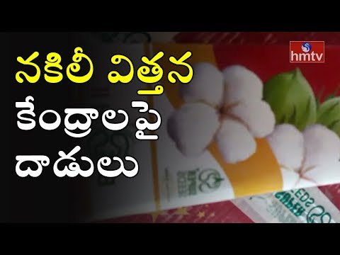 SOT Police Raids On Fake Seed Companies | Hyderabad | HMTV