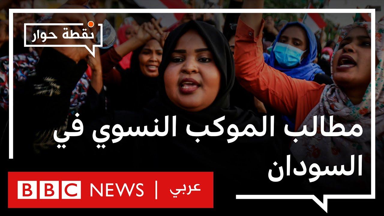 المرأة في السودان: هل حققت ما كانت تطمح إليه بعد الثورة؟ | نقطة حوار  - 14:59-2021 / 4 / 13
