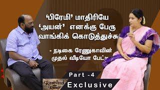 actress-renuka-exclusive-interview-part-4-rewind-with-ramji-hindu-tamil-thisai