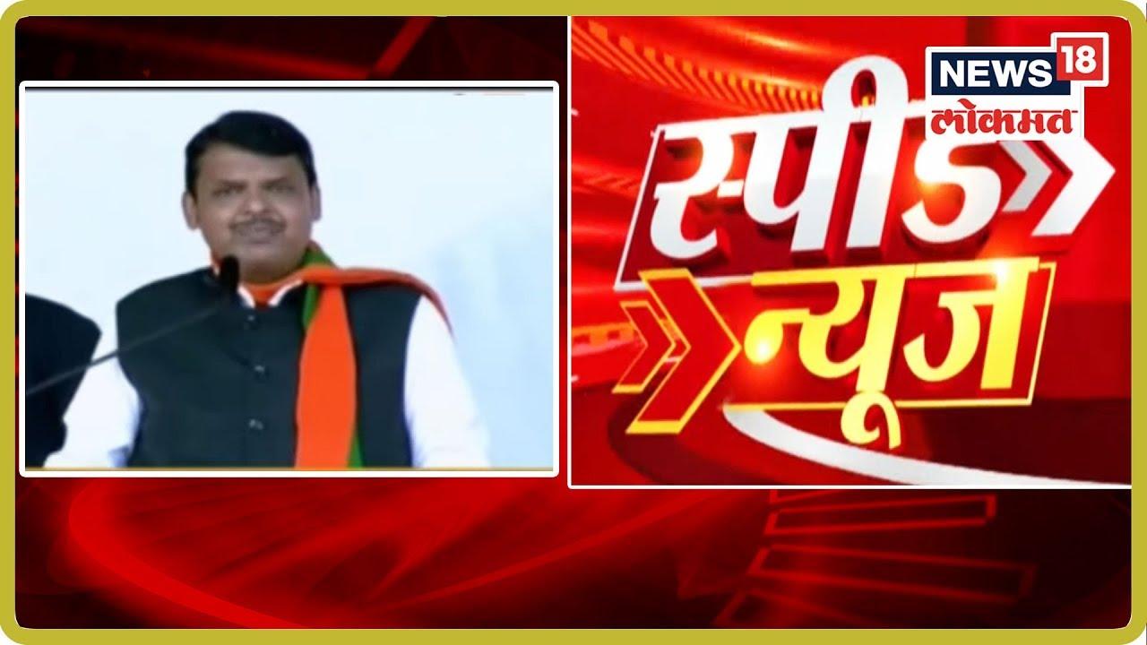 Speed News Of Maharashtra | Marathi News | 20 Sept 2019