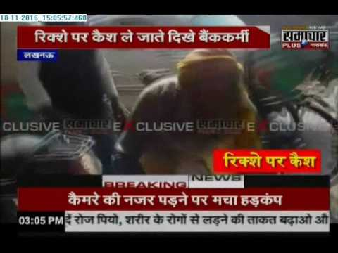 Exclusive Pictures: Bank Carries Cash on Rickshaw in Lucknow