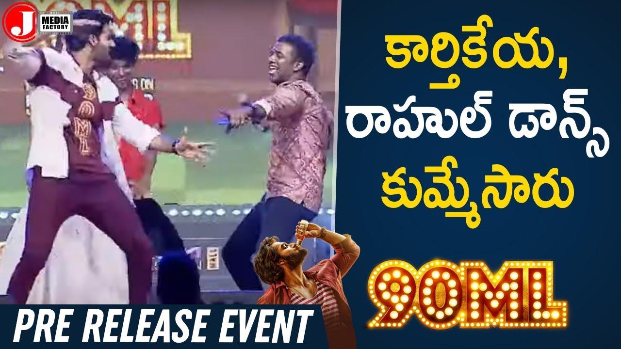 Karthikeya and Rahul Sipligunj Superb Dance   90ML Telugu Movie Pre Release Event Karimnagar   Neha