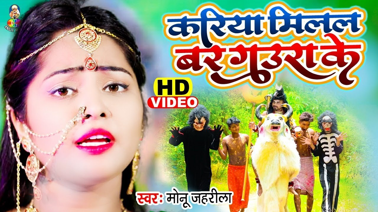#Video || #Monu Jahrila | Kariya Milal Bar Gaura Ke | करिया मिलल बर गउरा के | Bolbam Bhojpuri Song