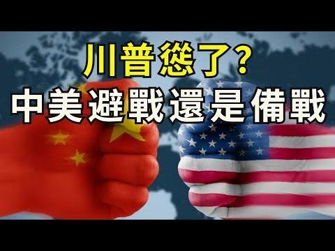 江峰:中共核威慑川普软了?川普倚重贸易协议是避战还是备战?两会无议案与国会追讨热三部曲,看中美间制裁与反制的博弈