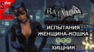 Batman Arkham City на 100% - Испытания - Женщина-Кошка. Хищник