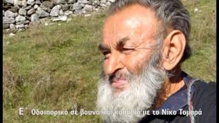 Οδοιπορικό σε βουνά και κοπάδια με το Νίκο Τομαρά τρίτο μέρος