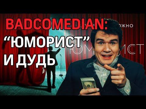 """BadComedian отказался от """"Юмориста"""". А Дудь?"""