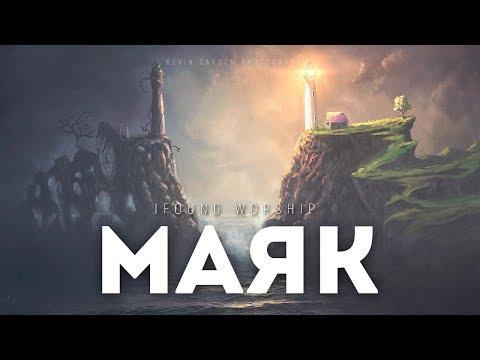 IFOUND WORSHIP - Маяк | караоке текст | Lyrics