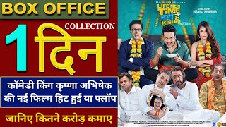 Life Mein Time Nahi Hai Kisi Ko Box Office Collection Day 1, Krushna Abhishek, Yuvika Chaudhary
