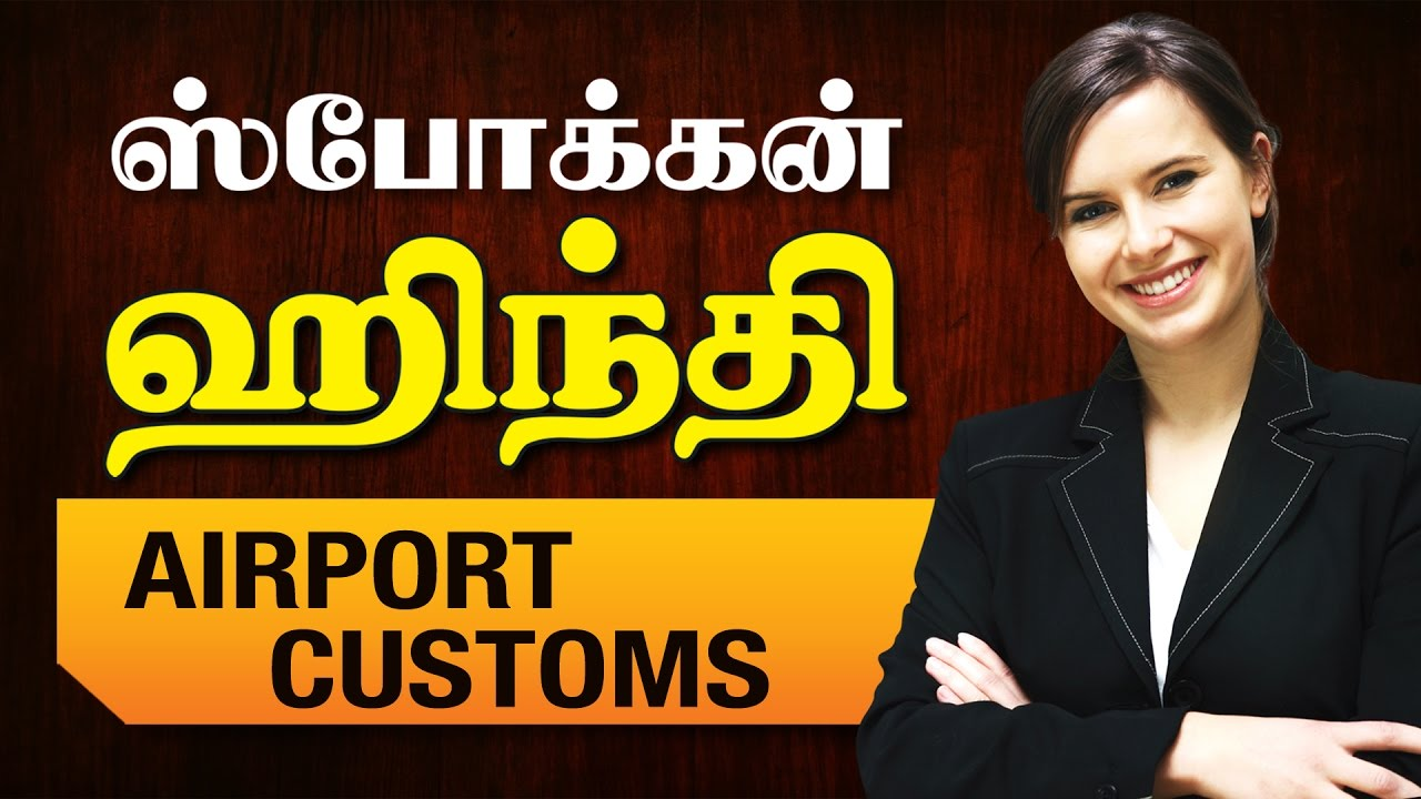 customs and excise jobs airport