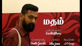 Madham | Tamil Short Film | Tamil Shortcut | by Karthik thiru