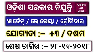District Education Office, Boudh !! Warden/Cook/Sweeper !! Latest Updates !! Odisha Job Alert