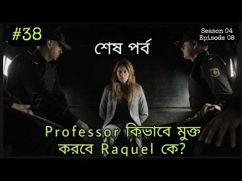 Download Money Heist Season 4 episode 8 এর বাংলায় explanation   Money Heist Crime Thriller Story Summarized