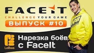 Нарезка боёв с FaceIt. Выпуск 10