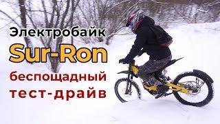обзор электробайка Sur-Ron  БЕСПОЩАДНЫЙ ТЕСТ-ДРАЙВ!